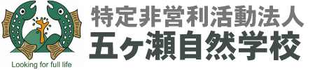 特定非営利活動法人 五ヶ瀬自然学校