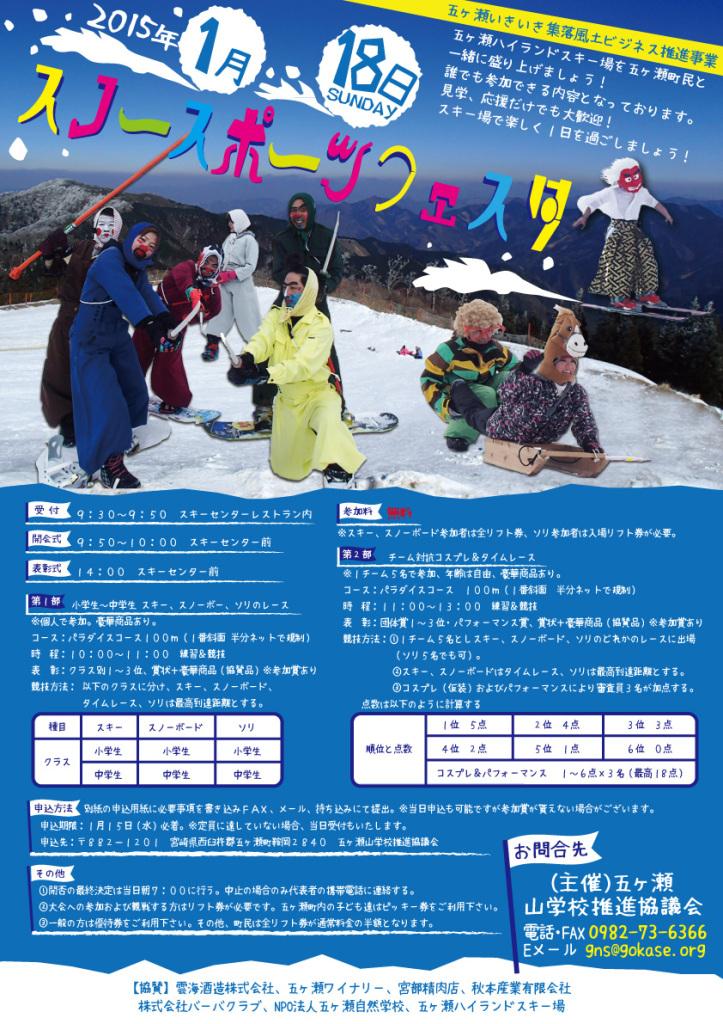 スノースポーツフェスタ2015