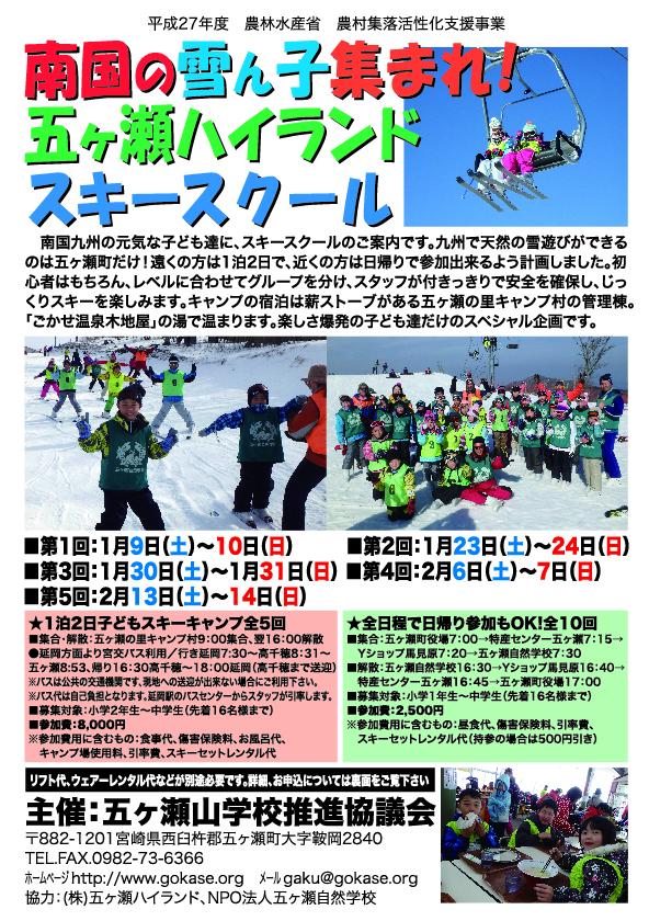 スキースクールFB用-01