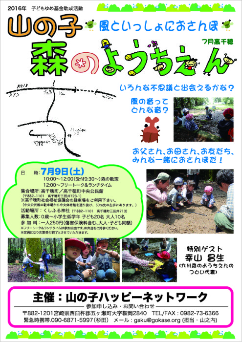 7月高千穂表-01