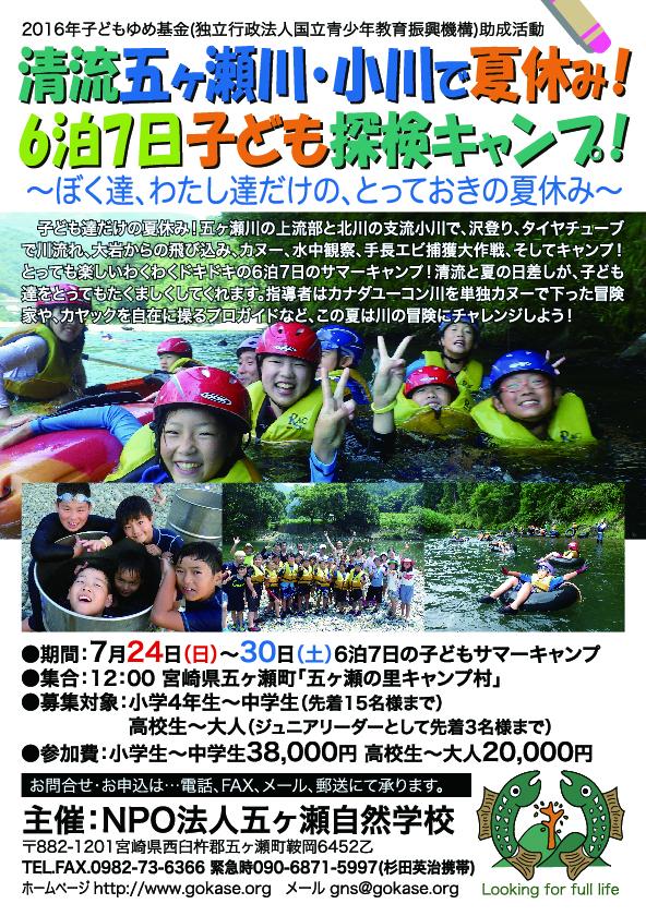 7.24-30夢キャンプ表面-01